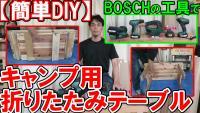 2020 8 17 新【簡単DIY】BOSCHの工具でキャンプ用折りたたみテーブル