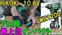 HiKOKI10-8Vプロ用最上位WH12DD比較 (1)