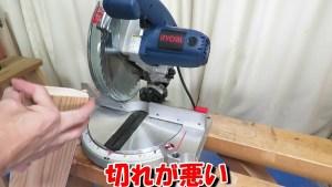 2020 9 27 RYOBI卓上丸ノコTS-225はHiKOKIに勝てるか? (38)