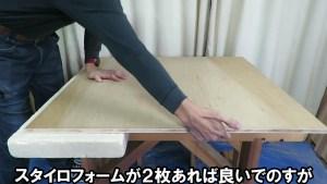 【DIY入門】丸ノコを使いこなす 「馬」の活用法 広い材を切るコツ (9)