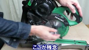 2020 11 13 HiKOKIスライド丸のこC3606DRB (72)