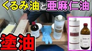 2020 12 30 木材塗装 くるみ油と亜麻仁油の塗り方と注意点 (1)