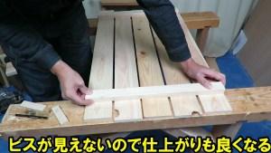 2020 12 9 【かんたんDIY】野地板ですのこを作る5 丸ノコの小技を使った桟木加工と組み立て (46)
