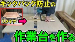 2021 1 28 【DIY入門】キックバック防止の作業台を作る (1)