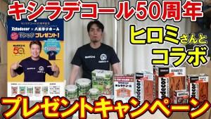 2021 3 4 キシラデコール50周年ヒロミさんとコラボしてプレゼントキャンペーン! (1)