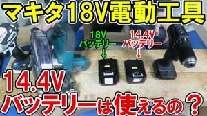 2021 4 3 マキタ18Vの電動工具に14 (1)