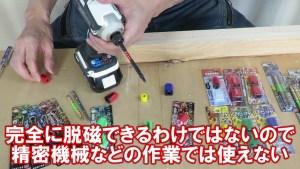 2021 4 10 【DIY入門】阿修羅ビットマグネットとビットの選び方 (35)