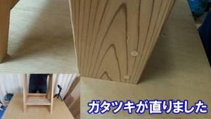 2021 5 29 【DIY入門】丸ノコを使いこなす 椅子のガタツキの直し方 (27)