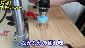 2021 6 15 SK11 卓上ボール盤 木工用ビットいろいろ (62)