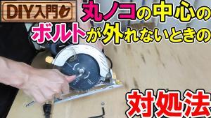 2021 7 28 【DIY入門】丸ノコのボルトが外れないときの3つの対処法と注意点