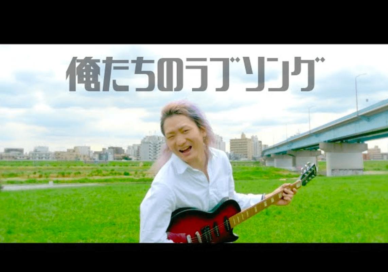 レペゼン地球45thシングル「俺たちのラブソング」