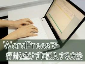 WordPressで改行する方法