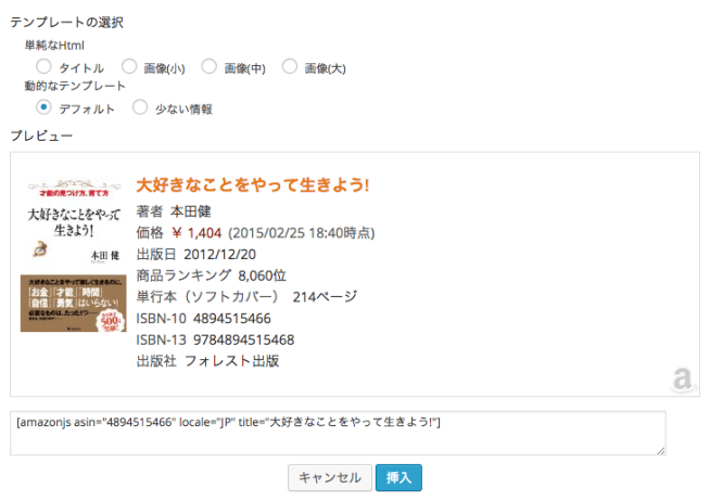 Amazon JS検索フォーム