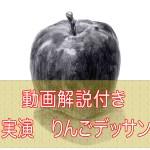 【鉛筆デッサン動画】初心者でも分かる、りんごの描き方のコツ