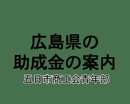 五日市商工会青年部,コロナ対策助成金,広島県