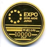 2005年愛知万博一万円金貨(日本国際博覧会)