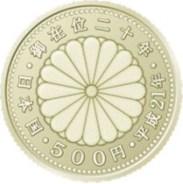 天皇陛下御在位20年記念五百円金貨