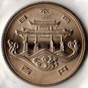 沖縄海洋博覧会百円硬貨