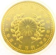 皇太子殿下御成婚記念五万円金貨