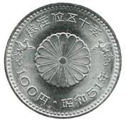 昭和天皇御在位50年記念百円