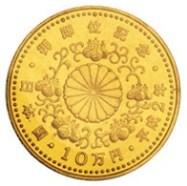 天皇陛下御即位記念十万円金貨
