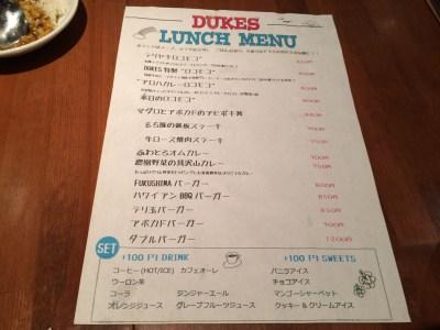 大阪/福島 BAR&GRILL Dukes (デュークス) ランチメニュー