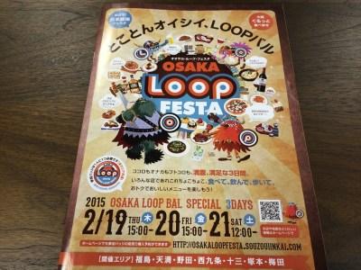 OSAKA LOOP FESTA(オオサカ・ループ・フェスタ) パンフレット