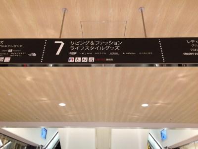 ルクアイーレ LUCUA1100 伊勢丹 グランフロント大阪 専門店 ブランド