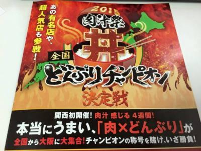 2015肉汁祭 全国どんぶりチャンピオン 丼 感想 口コミ