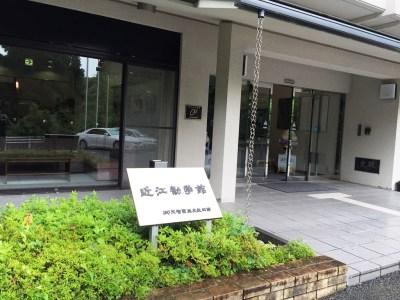 近江神宮 ちはやふる かるた 舞台 ロケ 勧学館