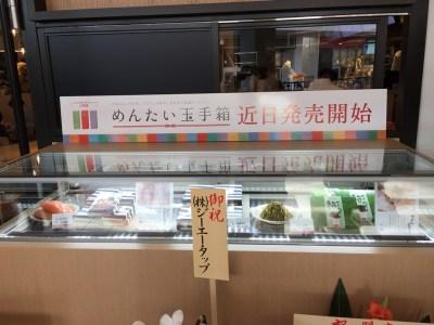 大阪エキスポシティ 混雑状況 混雑予想 行列 待ち時間 感想 駐車場 渋滞 営業時間 アクセス 店舗 初出店 ごはんとわたし やまや 明太子 定食屋 ごはんのお供 自分で選ぶ