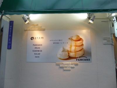 プレミアムパンケーキ グラム cafegram 福島 心斎橋本店 新食感パンケーキ 限定販売 ふわふわ口どけ メニュー 感想 口コミ 混雑