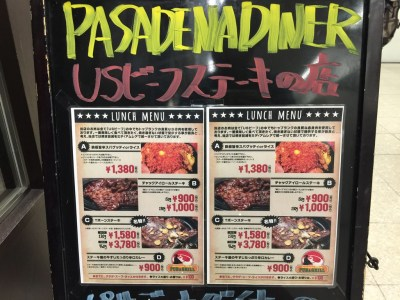 Tボーンステーキ パサディナダイナー 大阪駅前ビル USビーフ 鉄板ステーキライス 赤の衝撃 ソース ランチ 混雑状況 感想 口コミ 行ってきました 松本家の休日 宮迫 たむけん メニュー