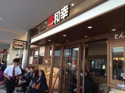 大阪エキスポシティ 混雑状況 混雑予想 行列 待ち時間 感想 駐車場 渋滞 営業時間 アクセス 店舗 初出店 かつ工房和幸 とんかつ 持ち帰り