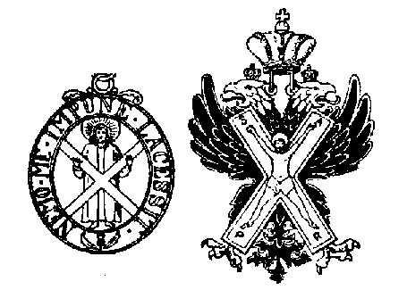 Шотландский орден Чертополоха (слева) и Орден Андрея Первозванного (справа)