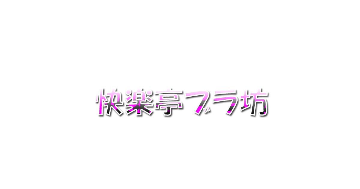 ノン フィクション 花子