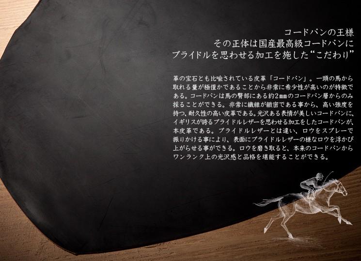 蝋付けコードバンの天然皮革