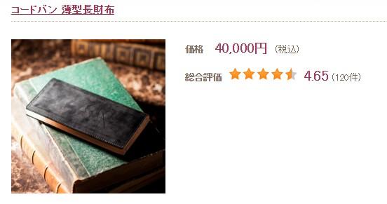コードバン 薄型長財布のレビュー