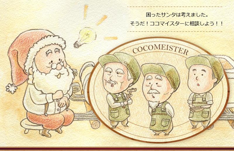 メリークリスマス!ココマイスターからの贈り物