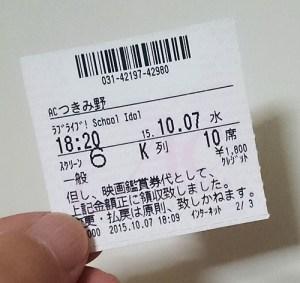 半券-つきみ野