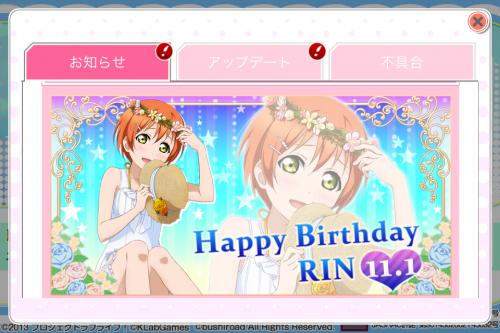 星空凛ちゃん誕生日おめでとう