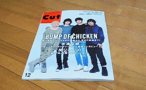 CUT12月号表紙