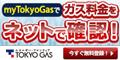 マイ東京ガス