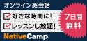 NativeCamp(オンライン英会話)