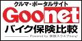 【Goo-net】バイク保険一括見積り