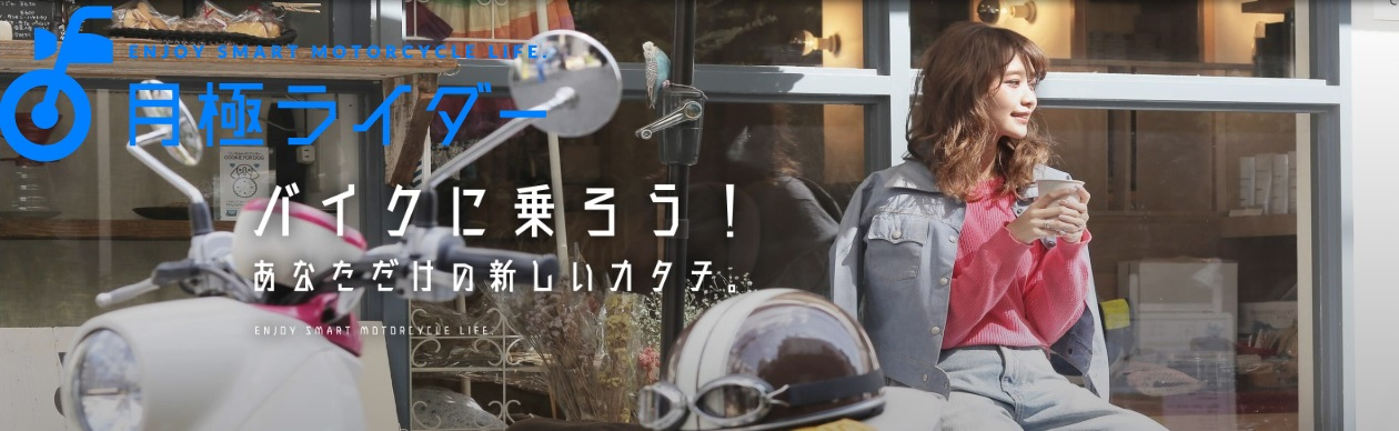 バイクのサブスク ヤマハの月極ライダーはかなり使える!