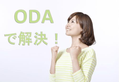 ODAで解決