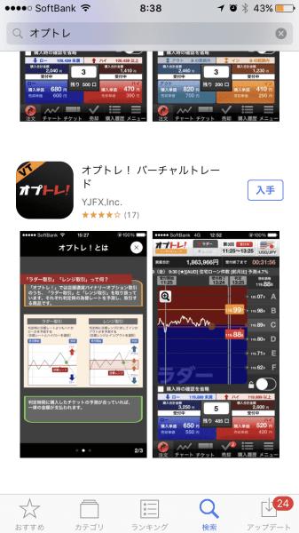 1.アプリを検索する