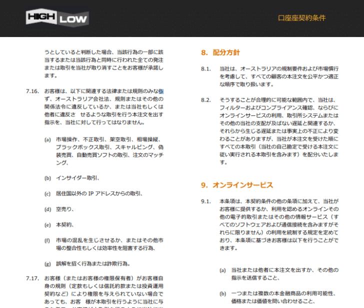 ハイローオーストラリア/HighLowの口座契約条件