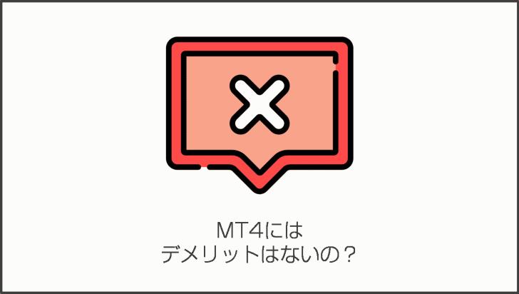 MT4にはデメリットはないの?